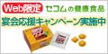セコム健康食品(ウコン)